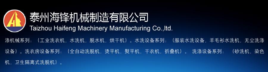 泰州市海锋机械制造有限公司