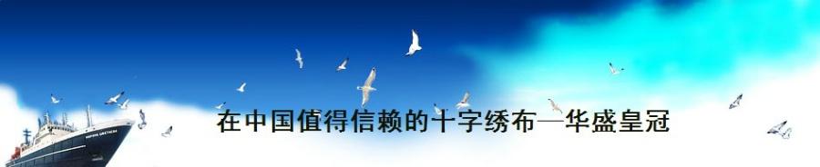 上海华盛织布有限公司