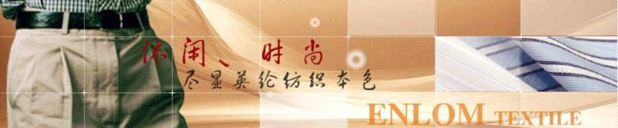 英纶纺织贸易有限公司